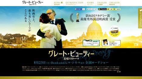 ローマ往復航空券(ペア)が当たる!アリタリア‐イタリア航空の、映画「グレート・ビューティ」公開記念キャンペーン!