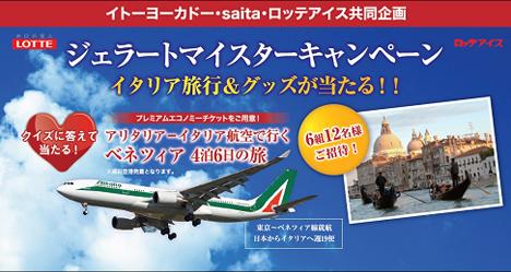 クイズに答えて、イタリア旅行が当たる!ジェラートマイスターキャンペーン!プレミアムエコノミーでの往復です!