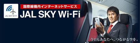 JALは、「JAL SKY Wi-Fi」利用クーポン特典をミニマイル特典に追加!上級会員には無料で最大40枚提供!