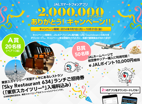 東京スカイツリー天望デッキのペアランチ券やe JALポイントが当たる!JALスマートフォンアプリのキャンペーン!