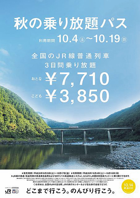 JRグループも、3日間乗り降り自由の「秋の乗り放題パス」を発売!価格は大人7,710円、小人3,850円!
