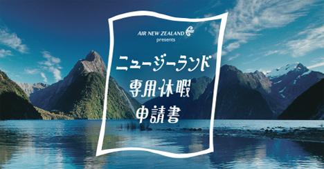 ニュージーランド往復航空券がペアで当たる!「ニュージーランド専用休暇申請書」キャンペーン!