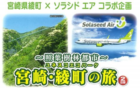 ふるさと納税でソラシドエアで行く東京〜宮崎1泊2食の旅がもらえる!