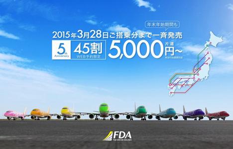 年末年始も全路線片道5,000円~!FDA就航5周年記念キャンペーン第2弾 45割運賃!