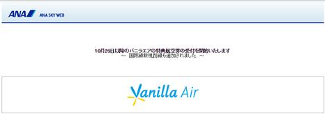 ANAは、特典航空券に燃油サーチャージなしのバニラエア国際線路線を追加!
