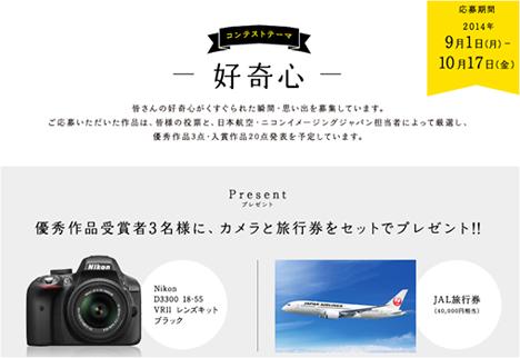 JALとニコンとコラボサイトでは、カメラと旅行券があたる「旅のフォトコンテスト」を開催!