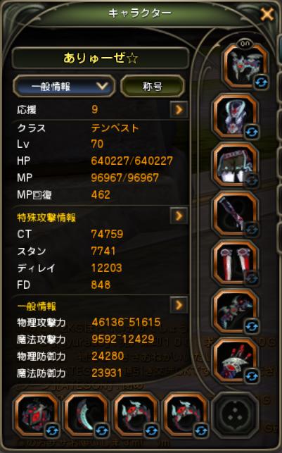 0330 ありゅステ