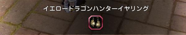 0530YDL耳