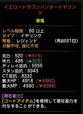 0530YDL耳能力