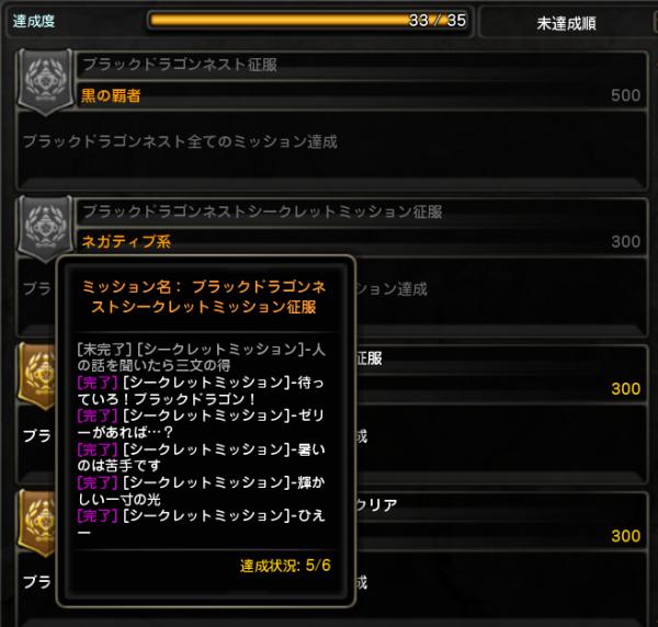 0708BDミッション