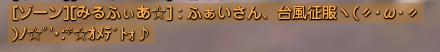 0720ふぁいさん台風おめでとう