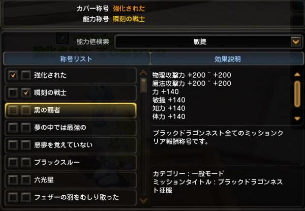 0720てぃあ覇者
