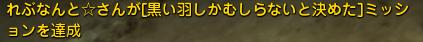 0721 LF討伐