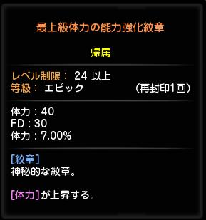 0916FD紋章