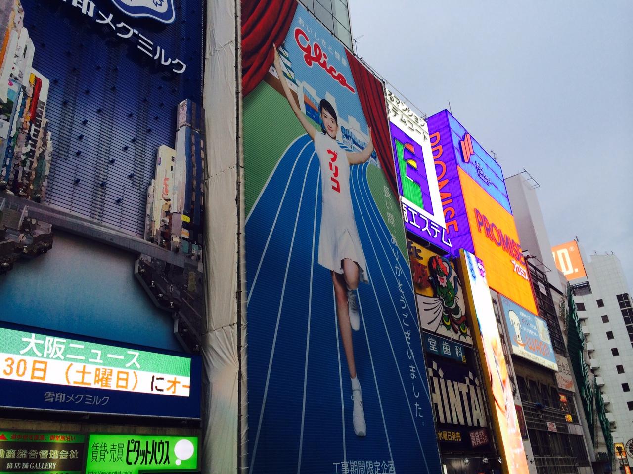 japon 2014 ete 010