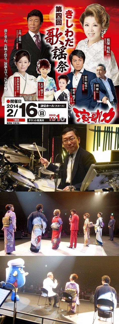 14.2.16波切ホール第4回きしわだ歌謡祭