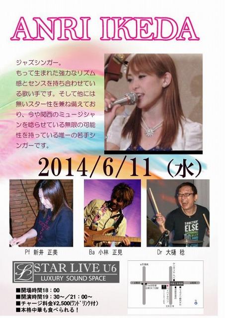 20140611starliveU6.jpg