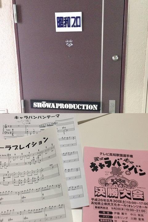 20140828昭和プロ打ち合わせ
