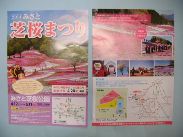 2014(H26)年4月20日(日)芝桜まつり