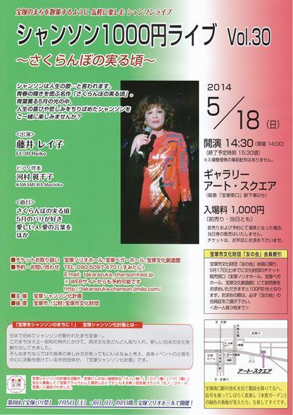RR_1000円ライブVol30チラシ