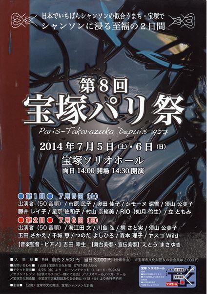 R_第8回宝塚パリ祭オモテ