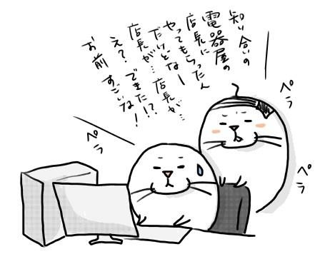 実家のパソコン
