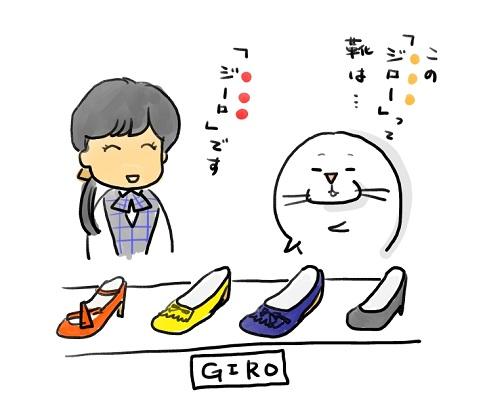 GIRO2.jpg