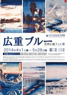 hirosige-blue.jpg