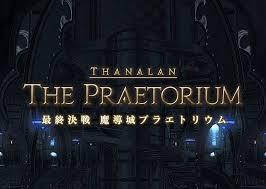 プラエトリウム