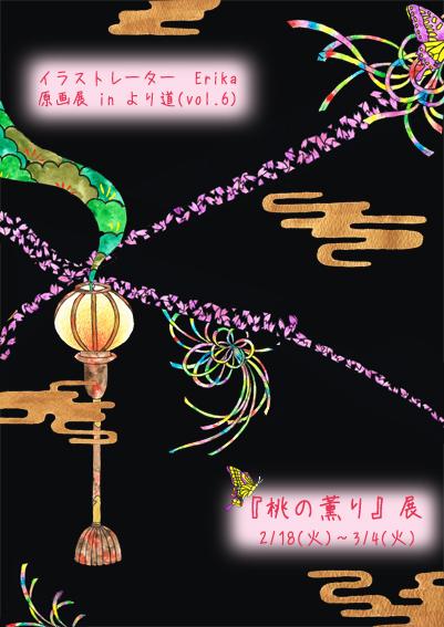 桃の薫り展-ポスター