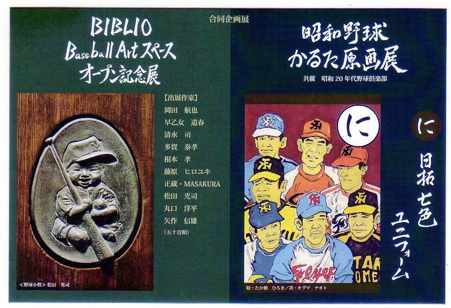 野球グループ展DM(FB用) (2)