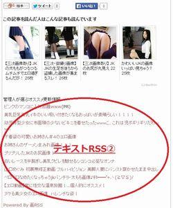 記事の下部にテキストRSS②