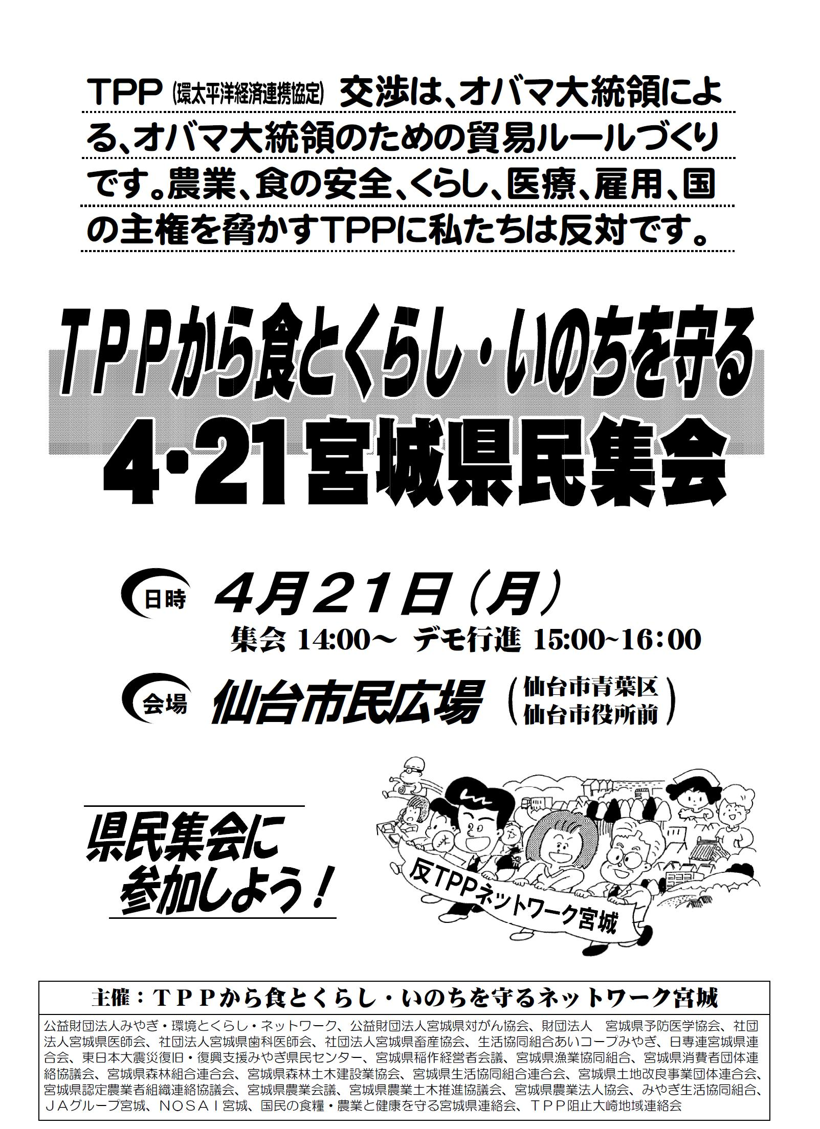 TPP 421
