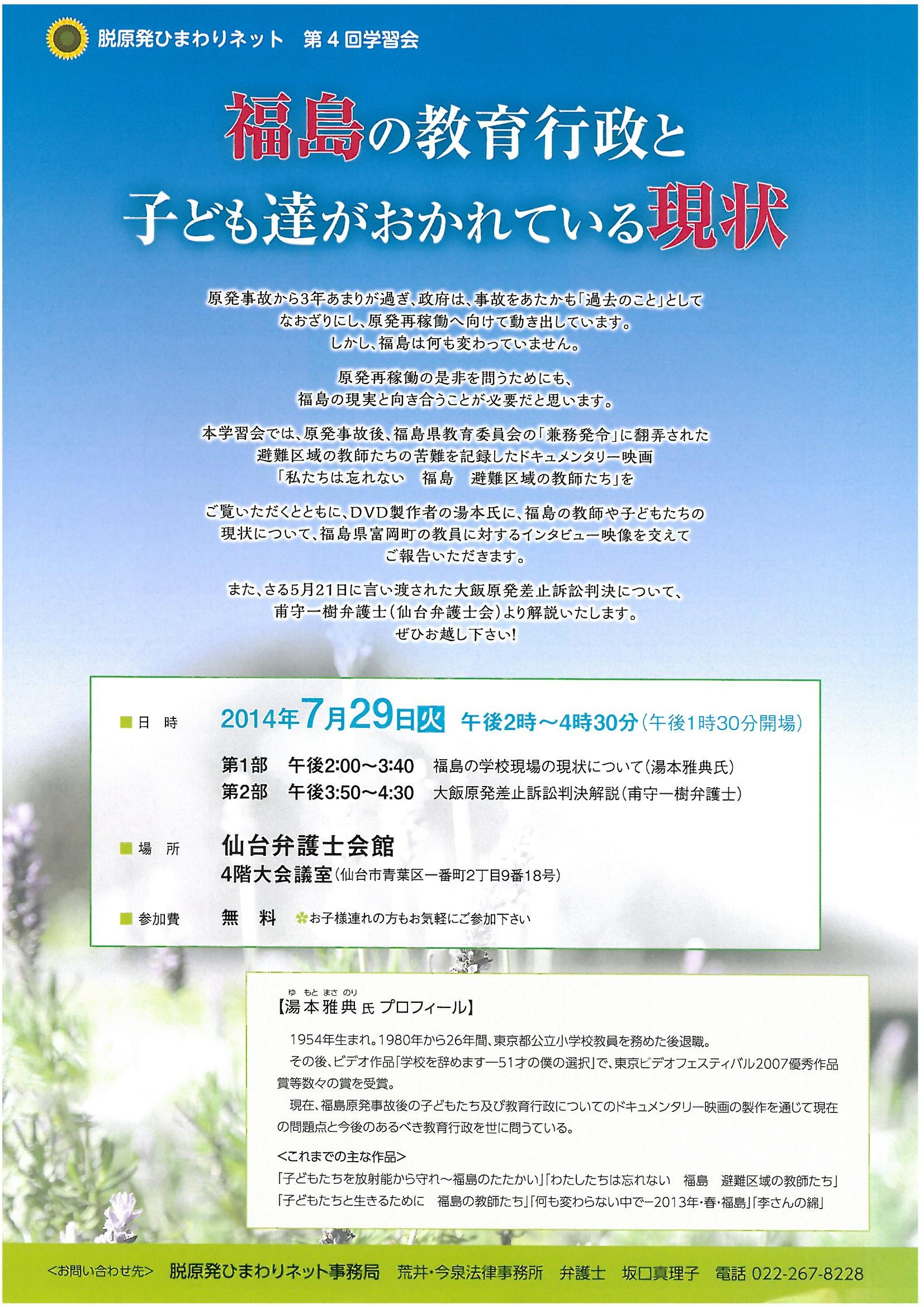 SKMBT_C22014071815550_0002.jpg