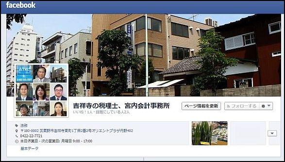 宮内会計 Facebook