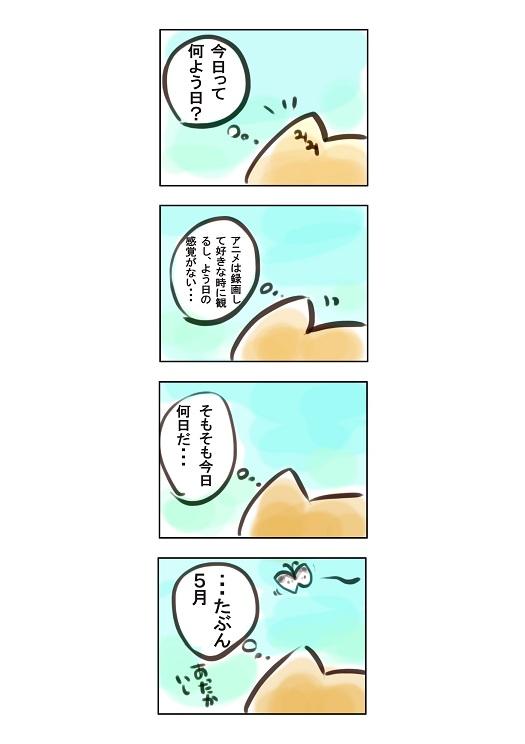 おむ4コマ1