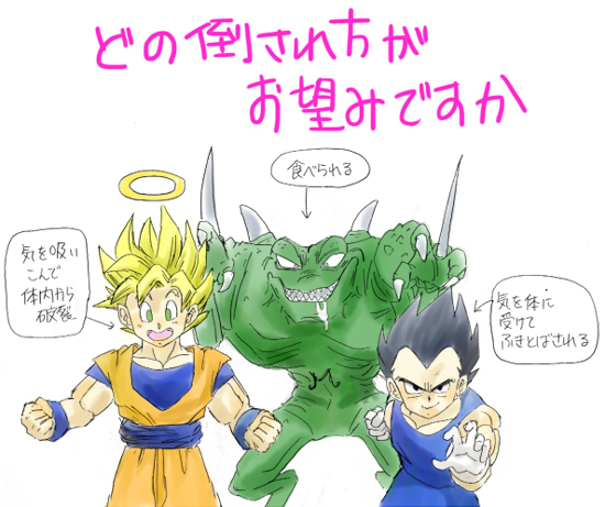 悟空とヤコンと王子V3