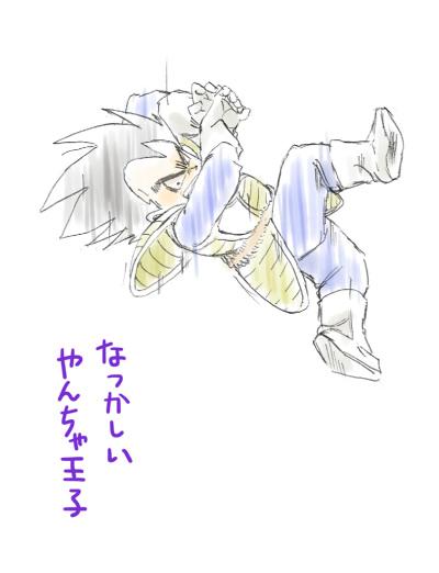 サイヤ人編の王子c