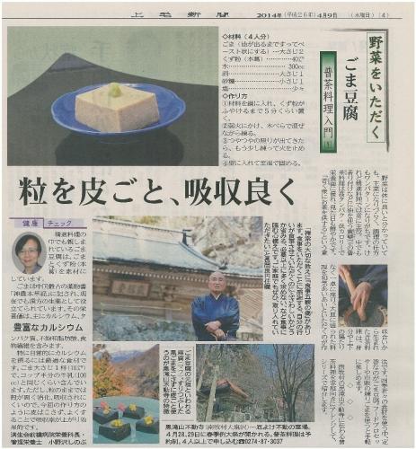ごま豆腐H260409_300dpi