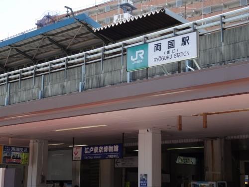 1両国駅 (1200x900)