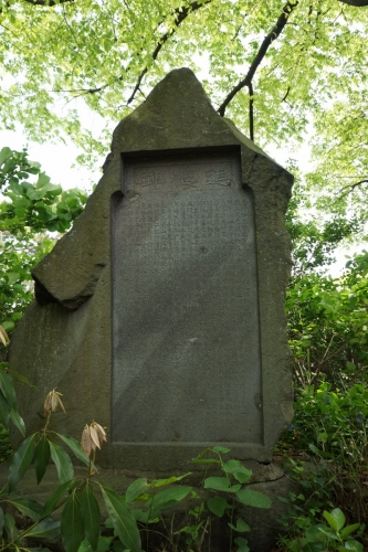 3志村追懐碑 (800x1200)