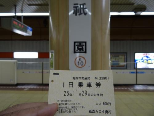 11日乗車券 (1200x900)