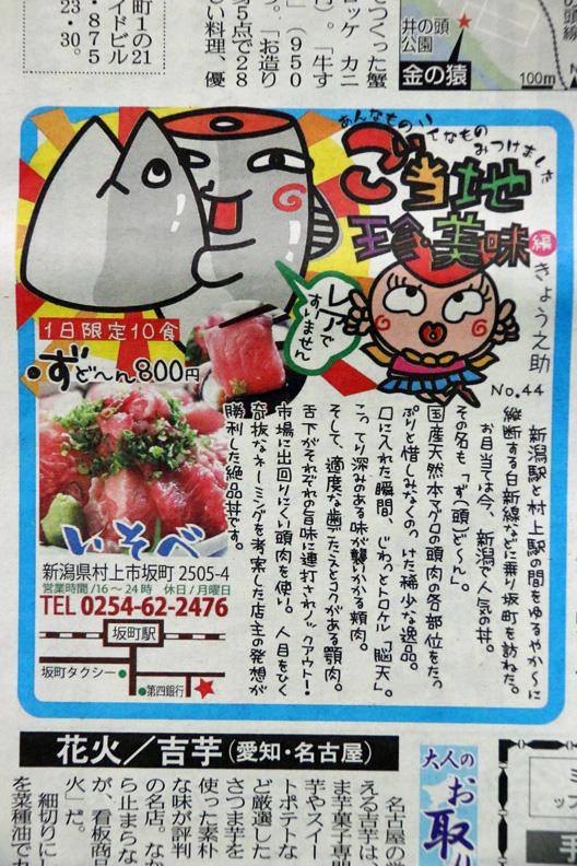 夕刊フジ きょう之助 鹿児島産本マグロ脳天 頬肉 カマトロ ずど~ん 美味しいお刺身 新潟県村上市
