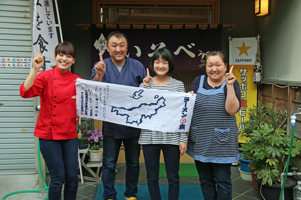 TeNYテレビ新潟 新潟一番 ラーメンの旅 村上市 いそべ食堂