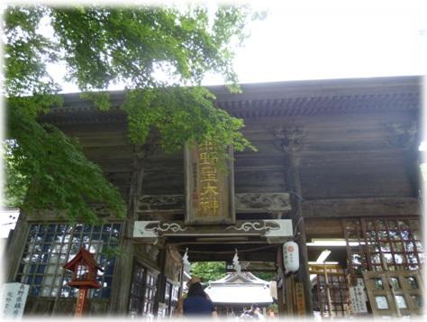 @熊野皇大神社④