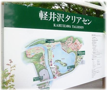 軽井沢タリアセン③