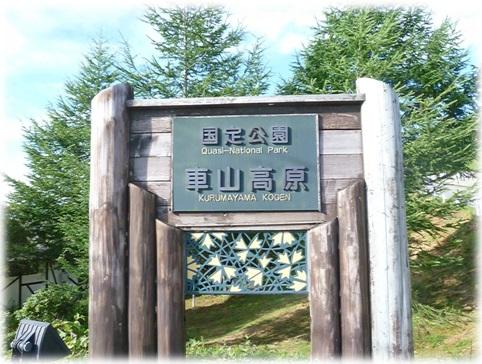 車山高原①