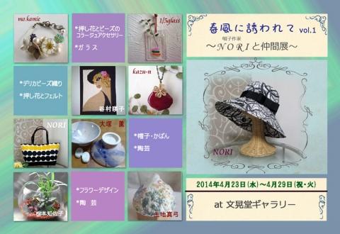NORIと仲間展2014春