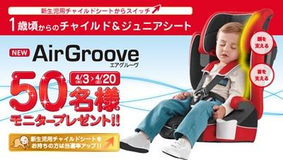 air groove