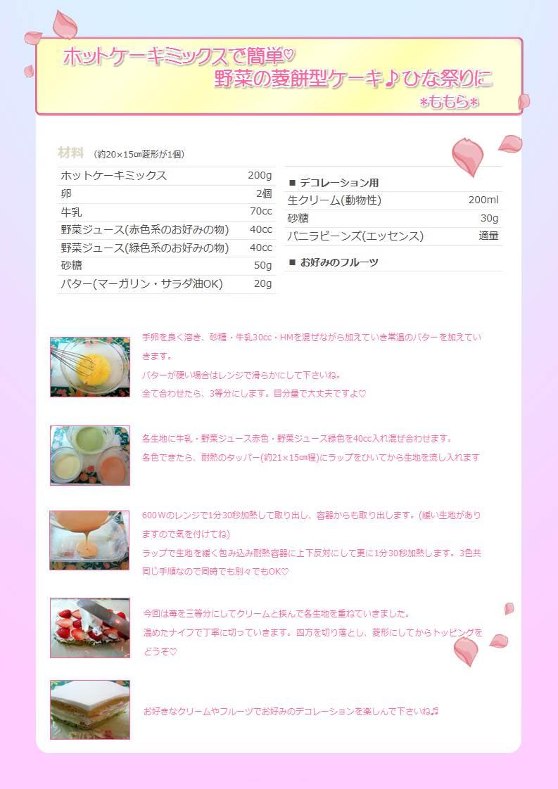 HMひな祭りケーキレシピ